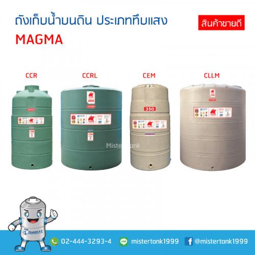 ถังเก็บน้ำพลาสติก/ โพลิเมอร์  ตรา MAGMA 1