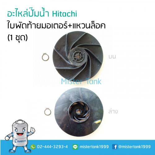 อะไหล่ปั๊มน้ำ HItachi ใบพัดท้ายมอเตอร์+แหวนล็อค