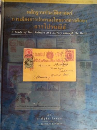 หลักฐานประวัติศาสตร์การเมืองการปกครองไทยจากการศึกษาไปรษณีย์