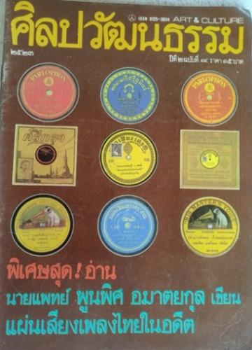 แผ่นเสียงเพลงไทยในอดีต