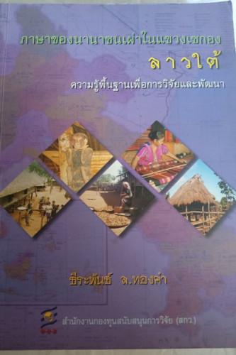 ภาษาของนานาชนเผ่าในแขวงเซกองลาวใต้