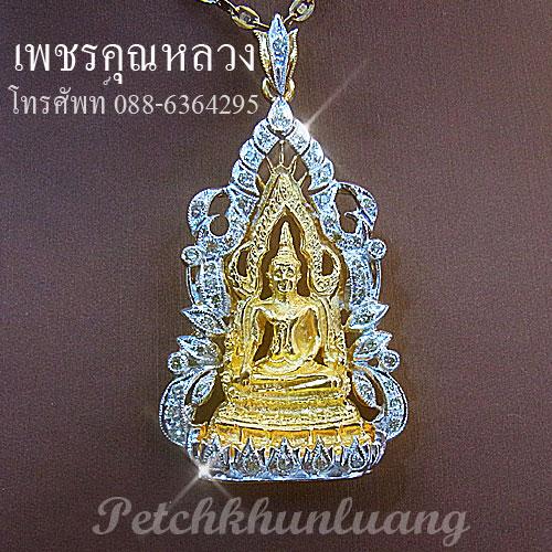 จี้พระพุทธชินราชล้อมเพชร,จี้พระล้อมเพชร,จี้พระล้อมเพชรแท้ ,จี้พระล้อมเพชรน้ำงาม การันตีคุณภาพ