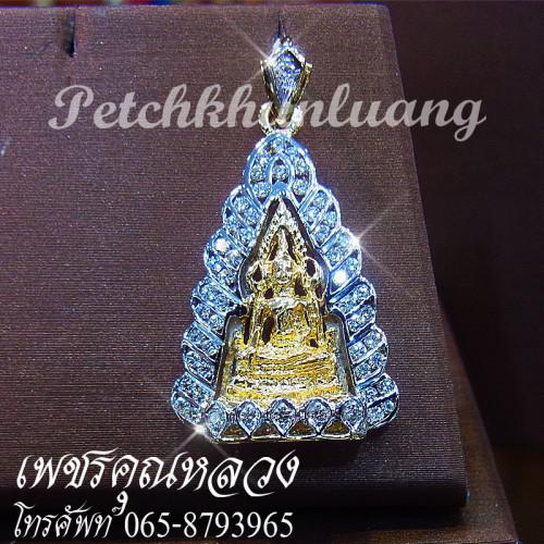 จี้พระพุทธชินราช...เพชรคัดน้ำงามเล่นไฟดีสุดสุดค่ะ**
