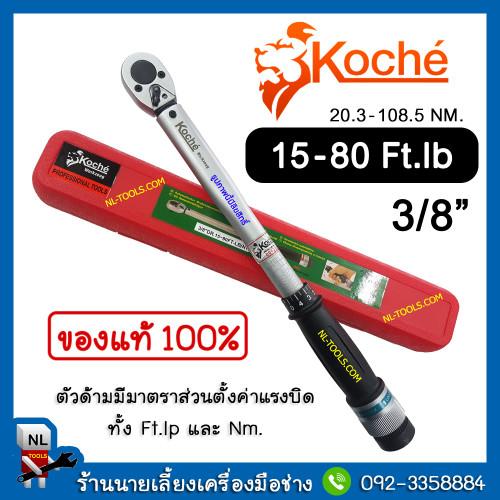 ประแจปอนด์,ประแจปอนด์ koche,โคเช่, 3/8 นิ้ว หรือ 3 หุน15- 80ft-LB (เครื่องมือช่าง)(J,NW)