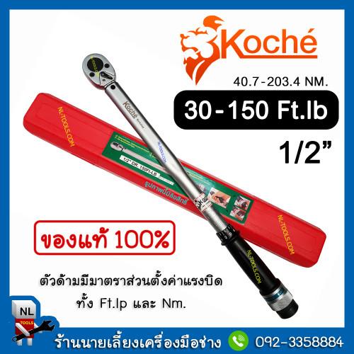 ประแจปอนด์,ประแจปอนด์ koche ,โคเช่, 1/2 นิ้ว หรือ 4 หุน150ft-LB (เครื่องมือช่าง)(J,IW)