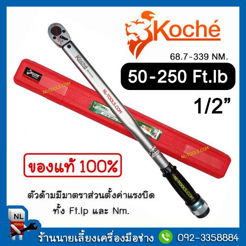 ประแจปอนด์,ประแจปอนด์ koche ,โคเช่, 1/2 นิ้ว หรือ 4 หุน 250ft-LB(เครื่องมือช่าง)(K,NW)