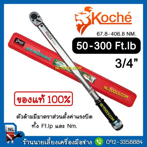 ประแจปอนด์,ประแจปอนด์ koche ,โคเช่,3/4 นิ้วหรือ6 หุน 300ft-LBหรือ500Nm(เครื่องมือช่าง)(T,KW)