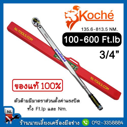 ประแจปอนด์,ประแจปอนด์ koche ,โคเช่,3/4 นิ้วหรือ6 หุน 600ft-LBหรือ700Nm(เครื่องมือช่าง)(JJ,TW)