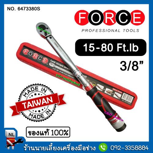 ประแจปอนด์, ประแจปอนด์ Force(3380S), 3/8 นิ้ว หรือ 3 หุน15-80 FT-LB(เครื่องมือช่าง)(J,KNV)
