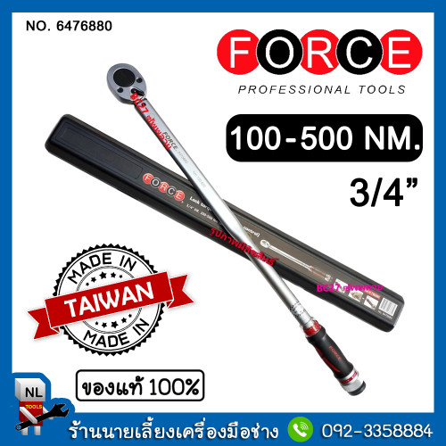 ประแจปอนด์,ประแจปอนด์ Force(6880), 3/4 นิ้ว ,100-500 NM (เครื่องมือช่าง)(OWV)
