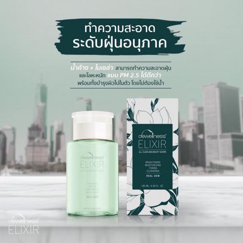 (รวมส่ง) DEWellness Beauty Water 180ml.