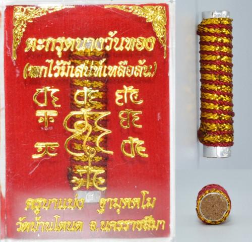 ตะกรุดนางวันทอง เนื้อดีบุกอุดผง ครูบาแบ่ง วัดบ้านโตนด  ยาว 4 ซม 2564