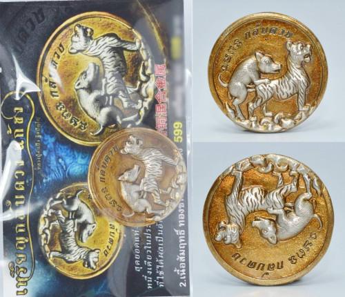 เหรียญหมูปี้เสือ เนื้อชนวน ครูบาคำเป็ง สำนักสงฆ์มะค่างาม 2564 ขนาด 3.0 ซม_Copy_Cop