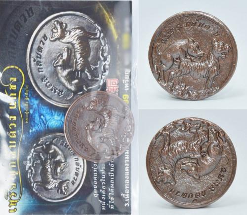เหรียญหมูปี้เสือ เนื้อทองแดงรมดำ ครูบาคำเป็ง สำนักสงฆ์มะค่างาม 2564 ขนาด 3.0 ซม