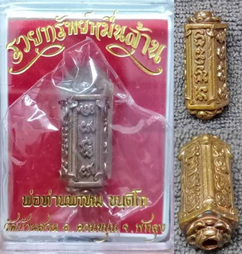 ตะกรุดรวยรักหมื่นล้าน เนื้อทองแดงรมมันปู รุ่นรวยทรัพย์หมื่นล้าน พ่อท่านพรหม วัดบ้านสวน 2564