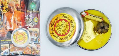 สีผึ้งพรายลำดวน สีเหลือง ขนาด 3.5 ซม หลวงพ่อเพ็ชร์ วัดบ้านไร่ 2564