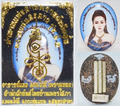 ล็อกเก็ตพรายแม่แสงดาว รุ่น2 อาจารย์แดง ดอนไก่ดี (พรายหลง) สำนักสักยันต์ไทยบ้านเพชรโสภา