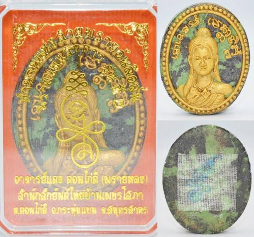 พรายแม่แสงดาว เนื้อผงรวมปัดทอง อาจารย์แดง ดอนไก่ดี (พรายหลง) สำนักสักยันต์ไทยบ้านเพชรโสภา 2564