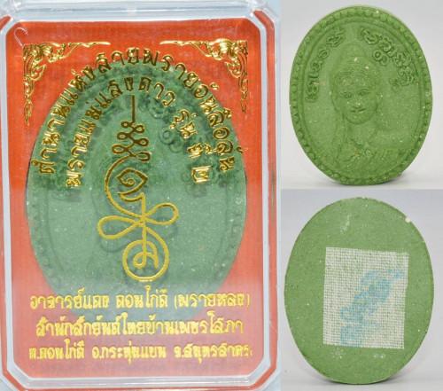 พรายแม่แสงดาว เนื้อผงว่าน 108 อาจารย์แดง ดอนไก่ดี (พรายหลง) สำนักสักยันต์ไทยบ้านเพชรโสภา 2564_Copy