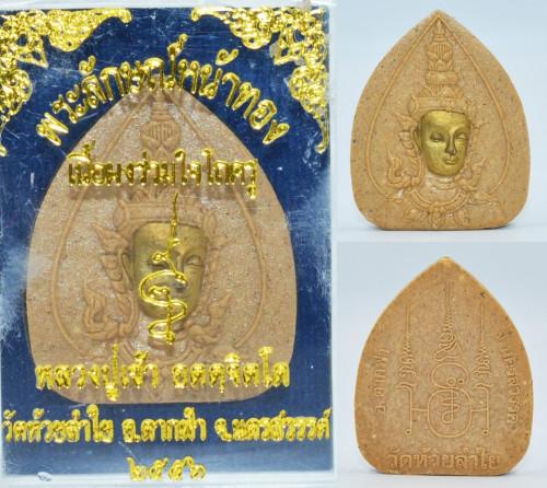 พระลักษณ์หน้าทอง หลวงปู่เช้า วัดห้วยลำใย ปี2556