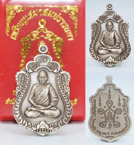 เหรียญเสมาสมปราถนา เนื้ออัลปาก้ารมซาติน  หลวงปู่บุญมา สำนักสงฆ์เขาแก้วทอง ปี2564