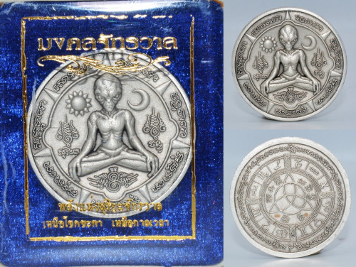 เหรียญมงคลจักรวาล เนื้อสัมฤทธิ์ชุบซาตินเงิน พระอาจารย์เล็ก วัดถ้ำเขาน้อย ปลุกเสก 2563_Copy