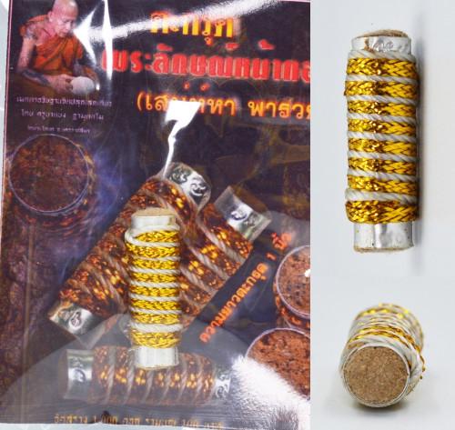 ตะกรุดพระลักษณ์หน้าทอง เสน่หา พารวย ครูบาแบ่งวัดบ้านโตนด 2564 ยาว 3 ซม