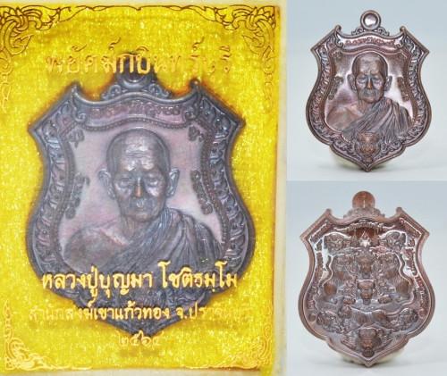 เหรียญ รุ่นพยัคฆ์กบินทร์บุรี เนื้อทองแดงรมมันปู หลวงปู่บุญมา สำนักสงฆ์เขาแก้วทอง 2564