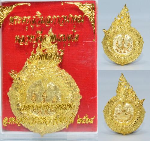 บ่วงนาคราช  เนื้อทองแดงชุบทอง  รุ่นทรัพย์เศรษฐี หลวงปู่จื่อ วัดเขาตาเงาะ 2564_Copy