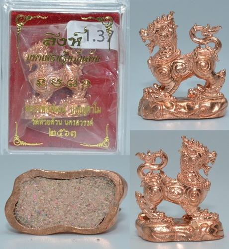 สิงห์ มหาเศรษฐีหมื่นล้าน เนื้อทองแดงนอก หลวงพ่อพัฒน์ วัดห้วยด้วน  2564