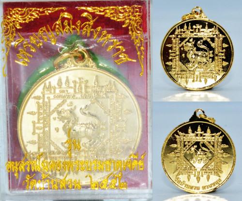 เหรียญสมิงสิงหราช เนื้อทองแดงชุบทอง พ่อท่านพรหม วัดบ้านสวน 2560 ขนาด 3.0 ซม