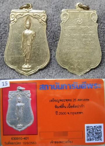 เหรียญ พระพุทธ 25 ศตวรรษ  ปี 2500