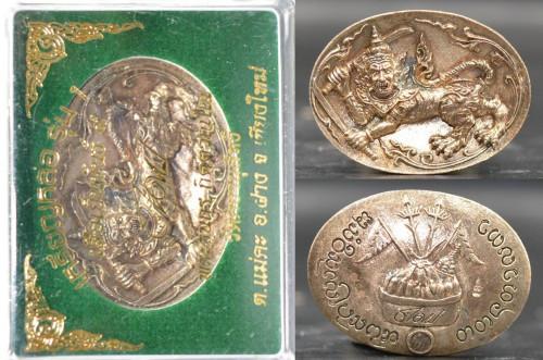 เหรียญหล่อเสือเย็นขันธ์๙ เนื้อสำริดขัดเงา พ่อหนานตั๋น สุขสบาย 2564_Copy