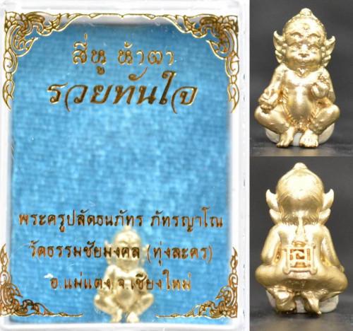 สี่หูห้าตา รุ่นรวยทันใจ เนื้อทองนพคุณ  พระครูปลัดธนภัทร วัดธรรมชัยมงคล 2564