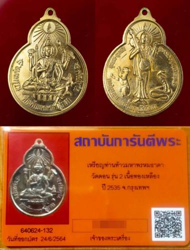เหรียญอัศวถะ พระพรหมธาดา จักรเพชร2 ปี 2535