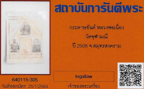 กระดาษยันต์ ลพ.เนื่อง วัดจุฬามณี รุ่นแรก พ.ศ.๒๕๐๘+บัตรรับรองพระแท้*ส1