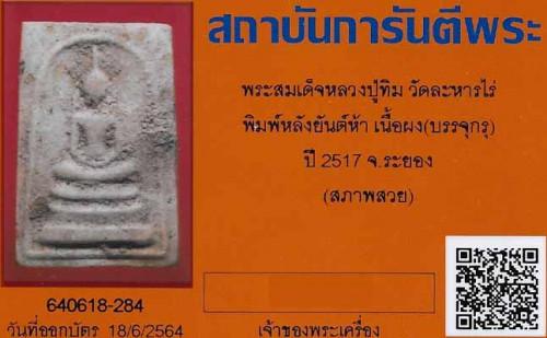 พระสมเด็จบรรจุกรุหลวงปู่ทิมสวยกริ๊บสภาพแชมป์ประเทศไทย+บัตรรับรองพระแท้ระบุสภาพสวย*2