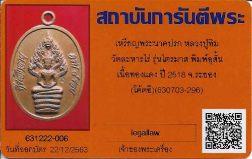 เหรียญนาคปรกไตรมาส ลป.ทิม วัดละหารไร่(โค๊ตอิ)สวยเดิมแท้เก่าแก่ ๆ+บัตรรับรองพระแท้*13