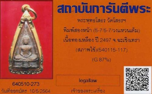 พระพุทธโสธร วงแหวนเต็ม พ.ศ.๒๔๙๗+บัตรรับรองพระแท้*21