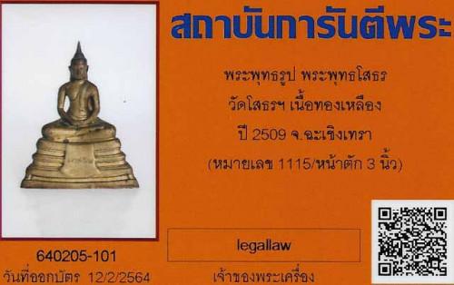 พระบูชาหลวงพ่อพระพุทธโสธรปี ๒๕๐๙ ออกตรงปี+บัตรรับรองพระแท้*ส34