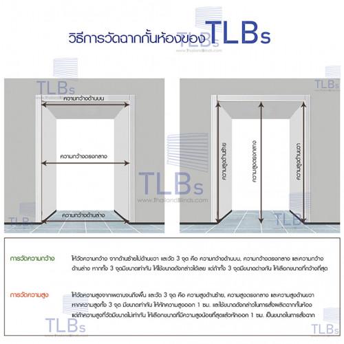 ฉาก TLBs ช่องแสง ยาวตลอดแนว ขนาดใบ 12 ซม. 1