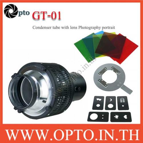 GT-01 กระบอกรวมแสงพร้อมเลนส์ สำหรับการถ่ายภาพ การถ่ายภาพบุคคล การสร้างแบบจำลองการฉายภาพ