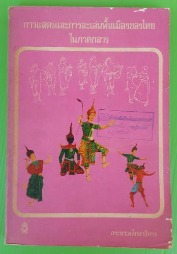 การแสดงและการละเล่นพื้นเมืองของไทยในภาคกลาง