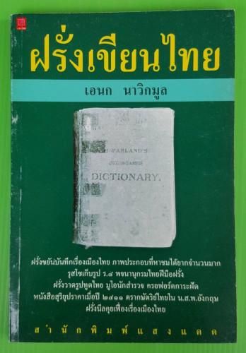 ฝรั่งเขียนไทย โดย เอนก นาวิกมูล