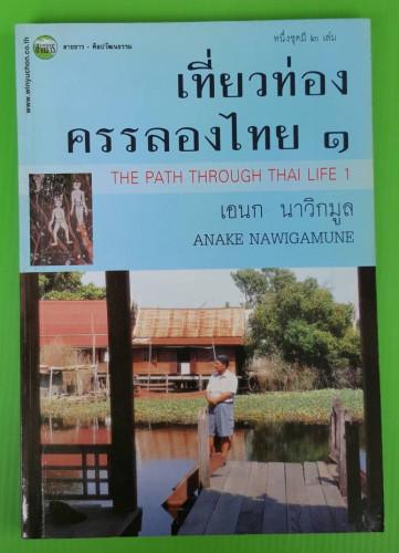 เที่ยวท่องครรลองไทย เล่ม 1 โดย เอนก นาวิกมูล