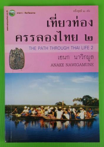 เที่ยวท่องครรลองไทย เล่ม 2 โดย เอนก นาวิกมูล