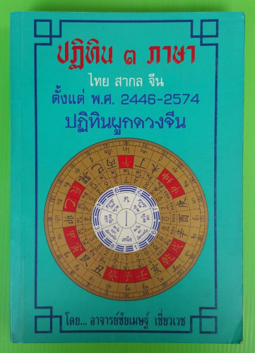 ปฏิทิน 3 ภาษา ไทย สากล จีน ตั้งแต่ พ.ศ.2446-2574 ปฏิทินผูกดวงจีน