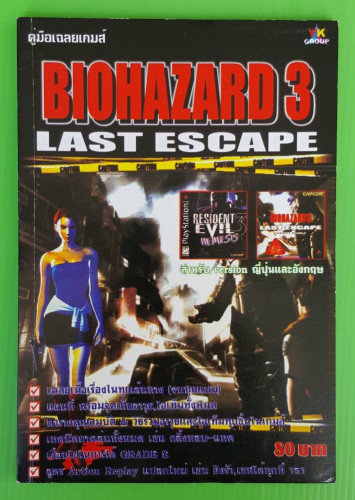 คู่มือเฉลยเกมส์ BIOHAZARD 3 LAST ESCAPE