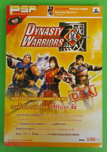 คู่มือเฉลยเกม DYNASTY WARRIORS