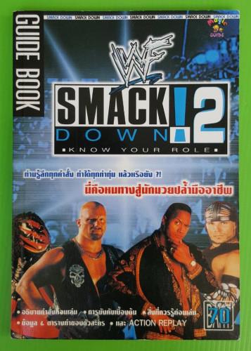 คู่มือเฉลยเกม SMACK DOWN 2